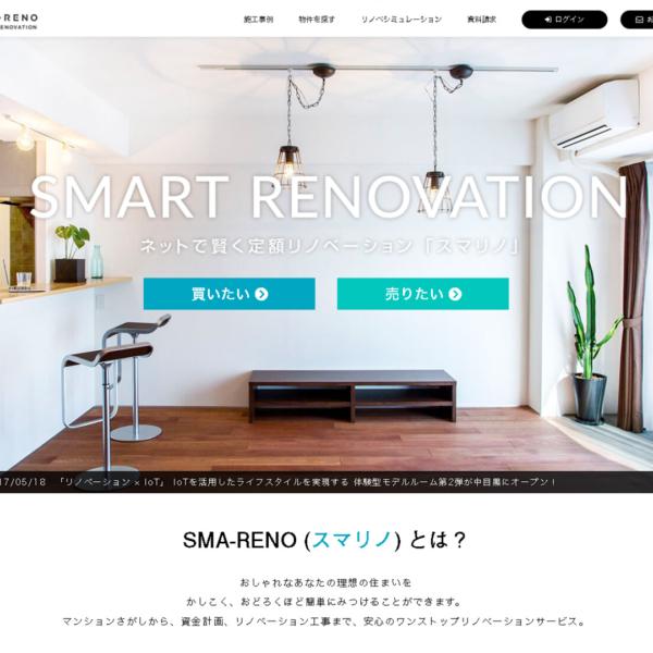 株式会社インベスターズクラウド ネットで賢く定額リノベーション「スマリノ」ホームページ