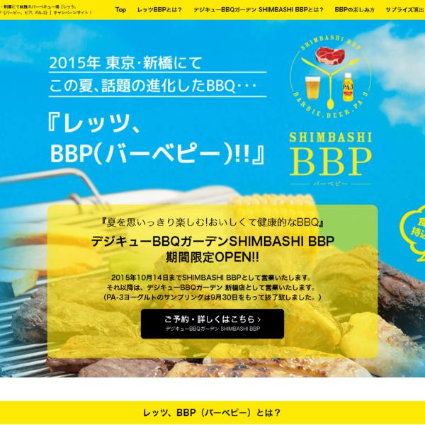 株式会社デジサーフ 【レッツ、 BBP(バービー、ビア、PA-3)】キャンペーンサイト