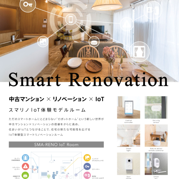 株式会社インベスターズクラウド スマリノ「Smart Renovation」グッドデザイン賞展示ツール