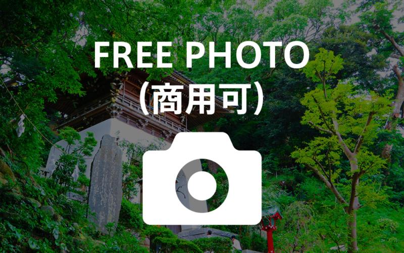 湘南・藤沢江の島 その2 / 写真フリー素材(商用可)
