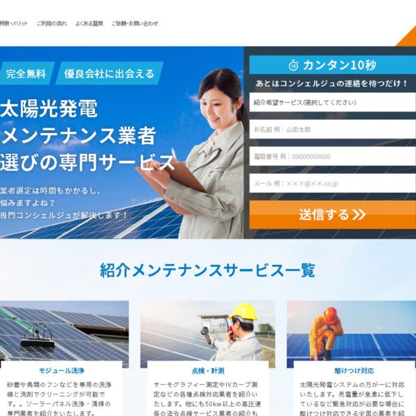 株式会社Zielson 太陽光発電メンテナンス専門の業者紹介・選定サービス  LP