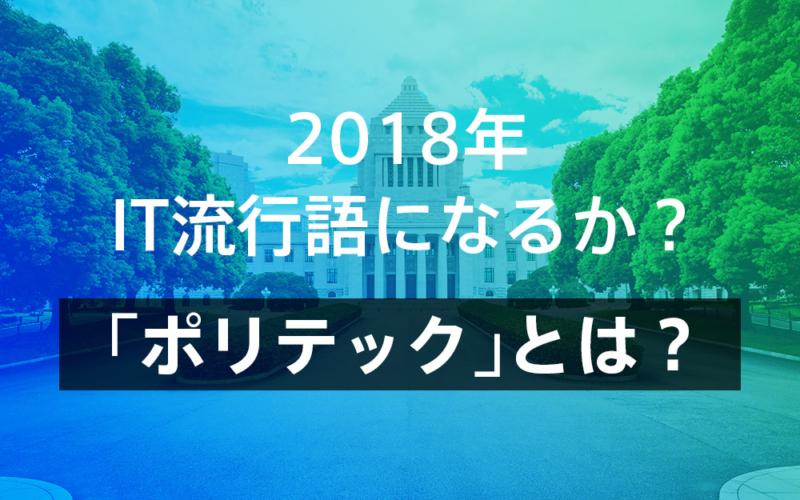 2018年IT流行語になるか?小泉進次郎が初めて唱えたポリテックとは?