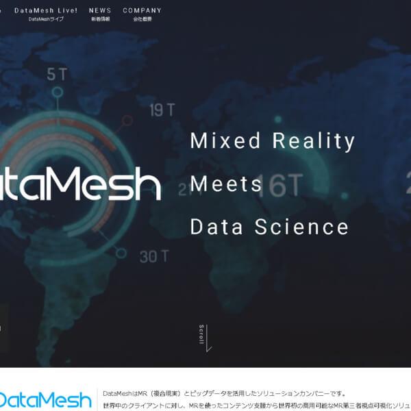 DataMesh株式会社 コーポレートサイト