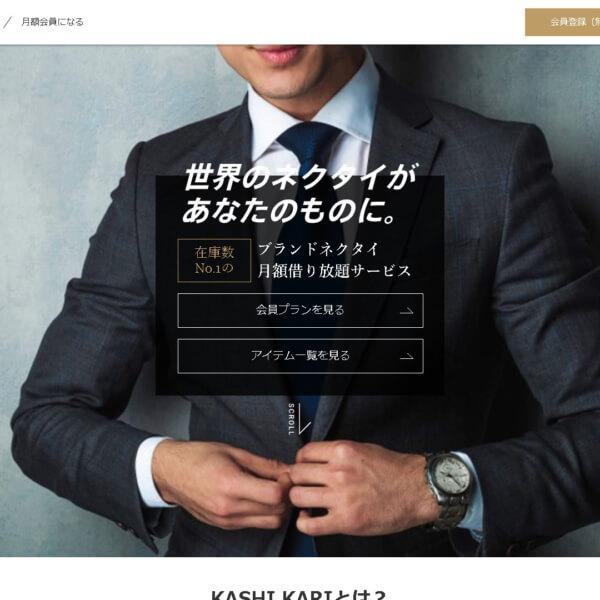 メンズファッションレンタル&通販KASHI KARI トップページ リニューアル