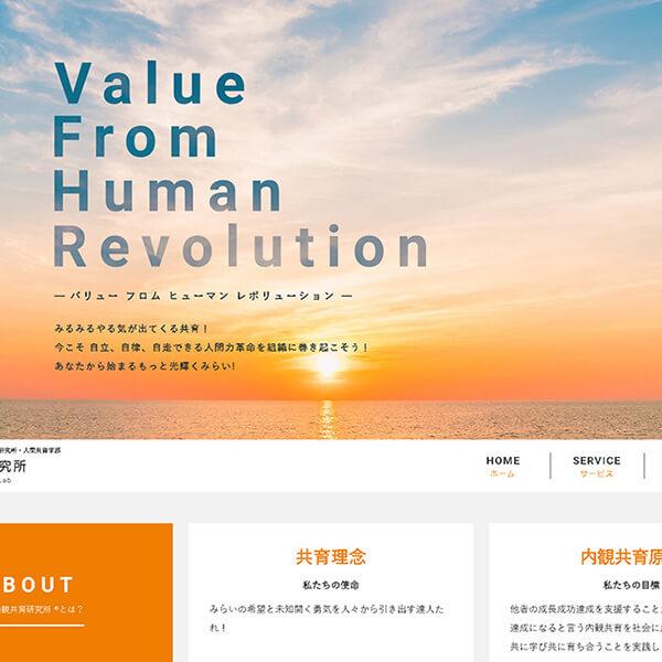 日本内観共育研究所 ロゴ、名刺、封筒、ホームページデザイン