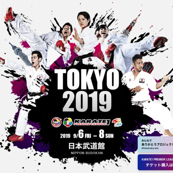 公益財団法人全日本空手道連盟 KARATE1 PREMIER LEAGUE TOKYO 2019 ウェブサイト