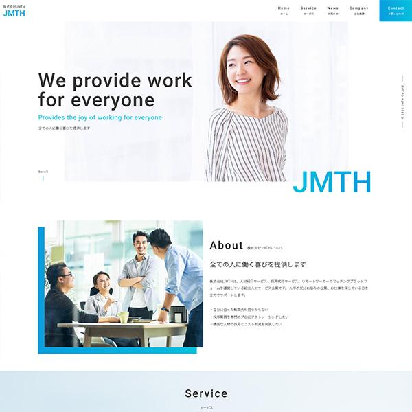 株式会社JMTH コーポレートサイト制作