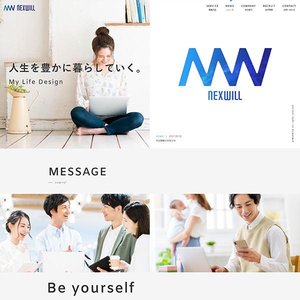 株式会社NEXWILL(ネクスウィル) コーポレートサイト